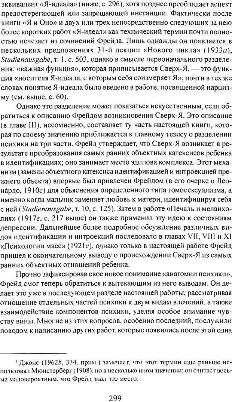 DJVU. Том 3. Психология бессознательного. Фрейд З. Страница 281. Читать онлайн