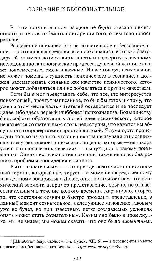 DJVU. Том 3. Психология бессознательного. Фрейд З. Страница 284. Читать онлайн