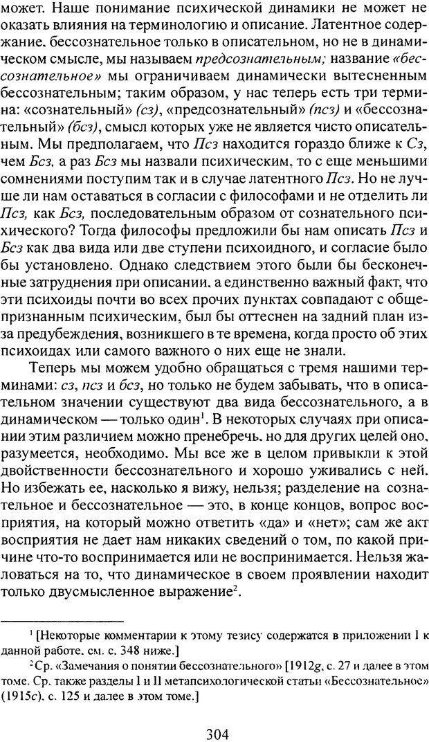 DJVU. Том 3. Психология бессознательного. Фрейд З. Страница 286. Читать онлайн