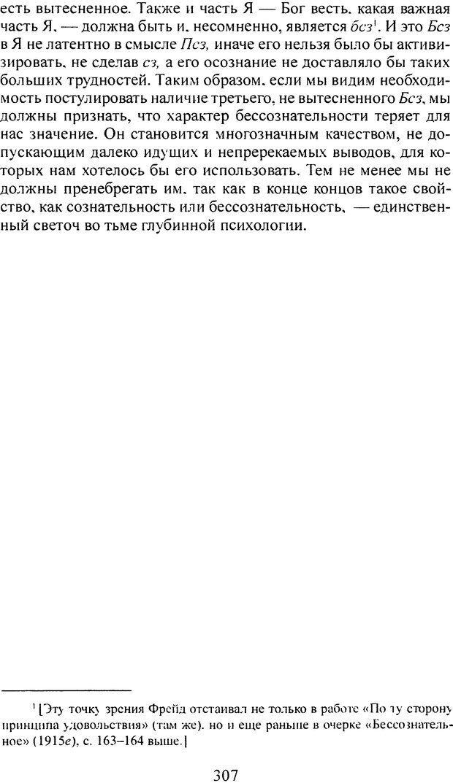 DJVU. Том 3. Психология бессознательного. Фрейд З. Страница 289. Читать онлайн