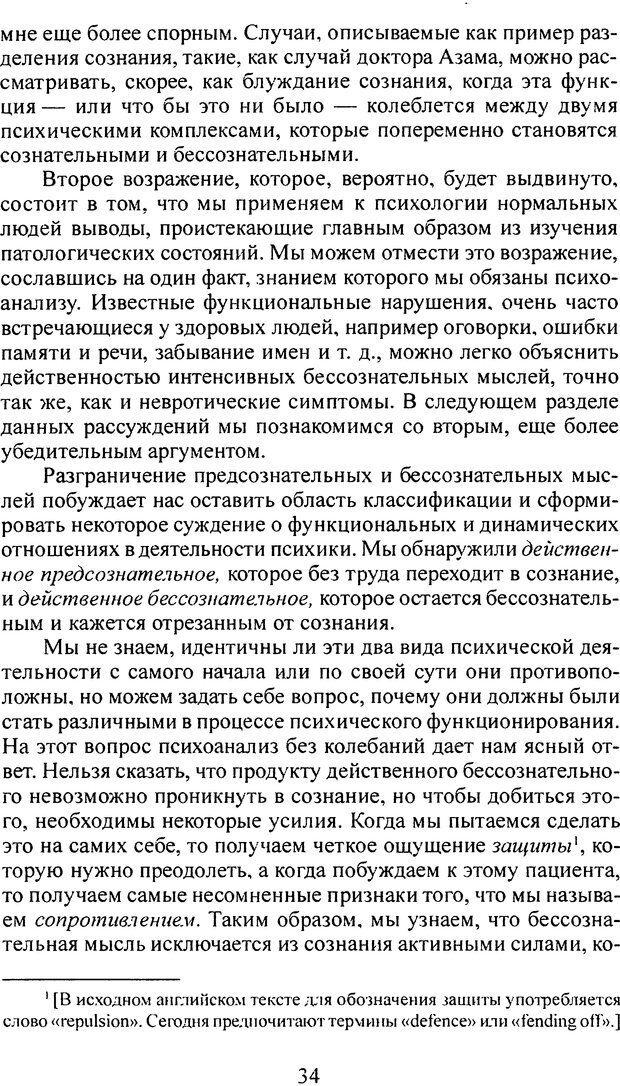 DJVU. Том 3. Психология бессознательного. Фрейд З. Страница 29. Читать онлайн