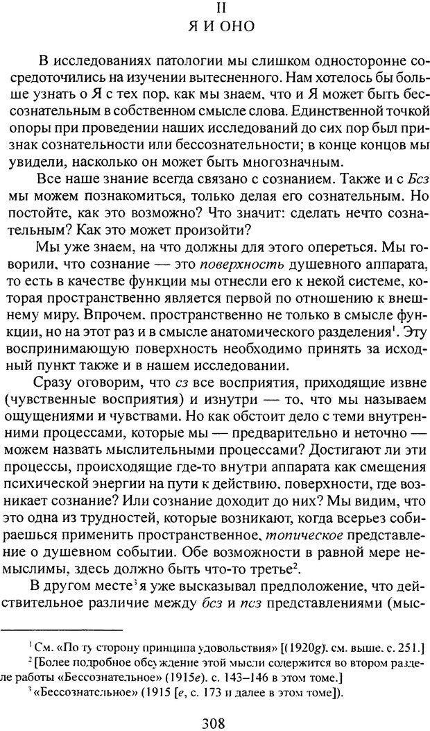 DJVU. Том 3. Психология бессознательного. Фрейд З. Страница 290. Читать онлайн