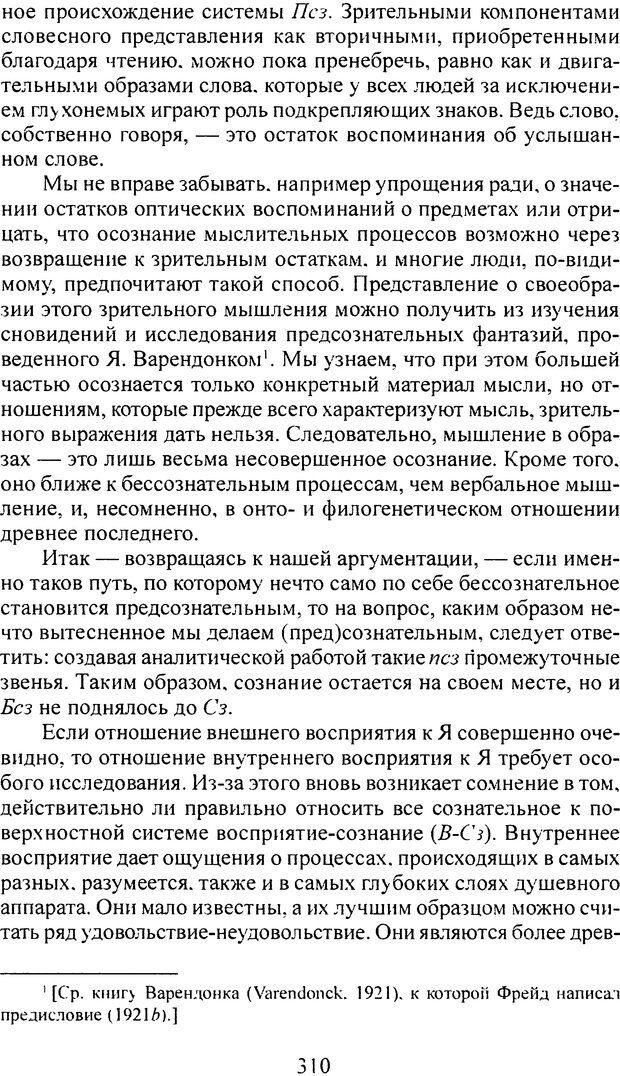 DJVU. Том 3. Психология бессознательного. Фрейд З. Страница 292. Читать онлайн