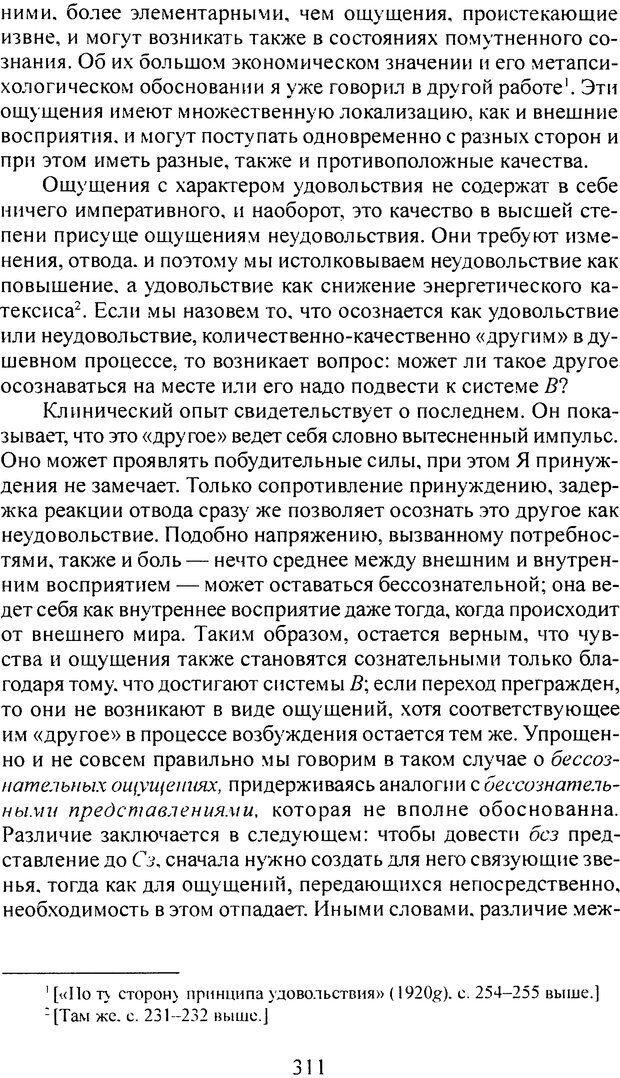 DJVU. Том 3. Психология бессознательного. Фрейд З. Страница 293. Читать онлайн