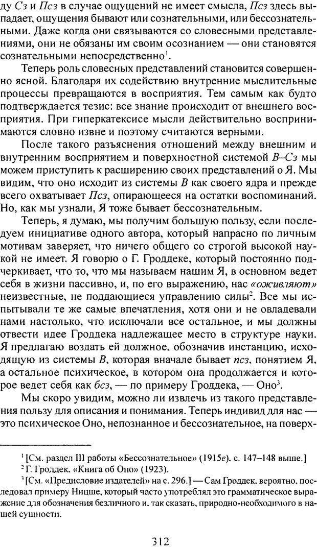 DJVU. Том 3. Психология бессознательного. Фрейд З. Страница 294. Читать онлайн