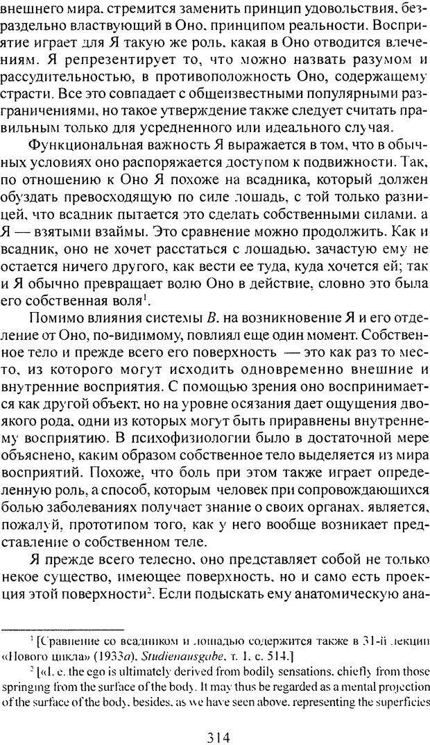 DJVU. Том 3. Психология бессознательного. Фрейд З. Страница 296. Читать онлайн