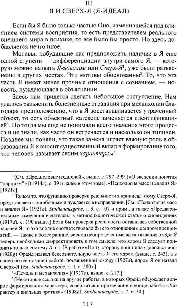 DJVU. Том 3. Психология бессознательного. Фрейд З. Страница 299. Читать онлайн