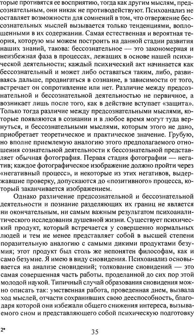DJVU. Том 3. Психология бессознательного. Фрейд З. Страница 30. Читать онлайн