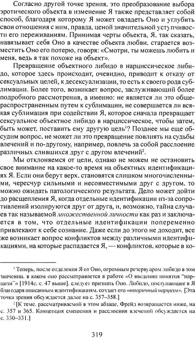 DJVU. Том 3. Психология бессознательного. Фрейд З. Страница 301. Читать онлайн
