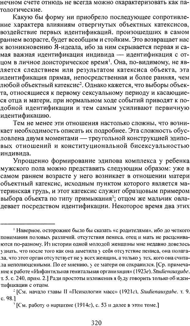 DJVU. Том 3. Психология бессознательного. Фрейд З. Страница 302. Читать онлайн