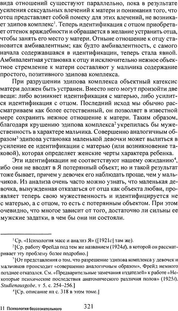 DJVU. Том 3. Психология бессознательного. Фрейд З. Страница 303. Читать онлайн