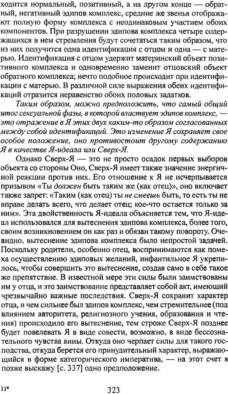 DJVU. Том 3. Психология бессознательного. Фрейд З. Страница 305. Читать онлайн