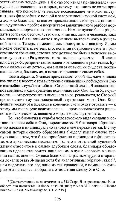 DJVU. Том 3. Психология бессознательного. Фрейд З. Страница 307. Читать онлайн