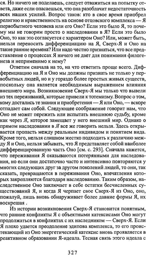 DJVU. Том 3. Психология бессознательного. Фрейд З. Страница 309. Читать онлайн