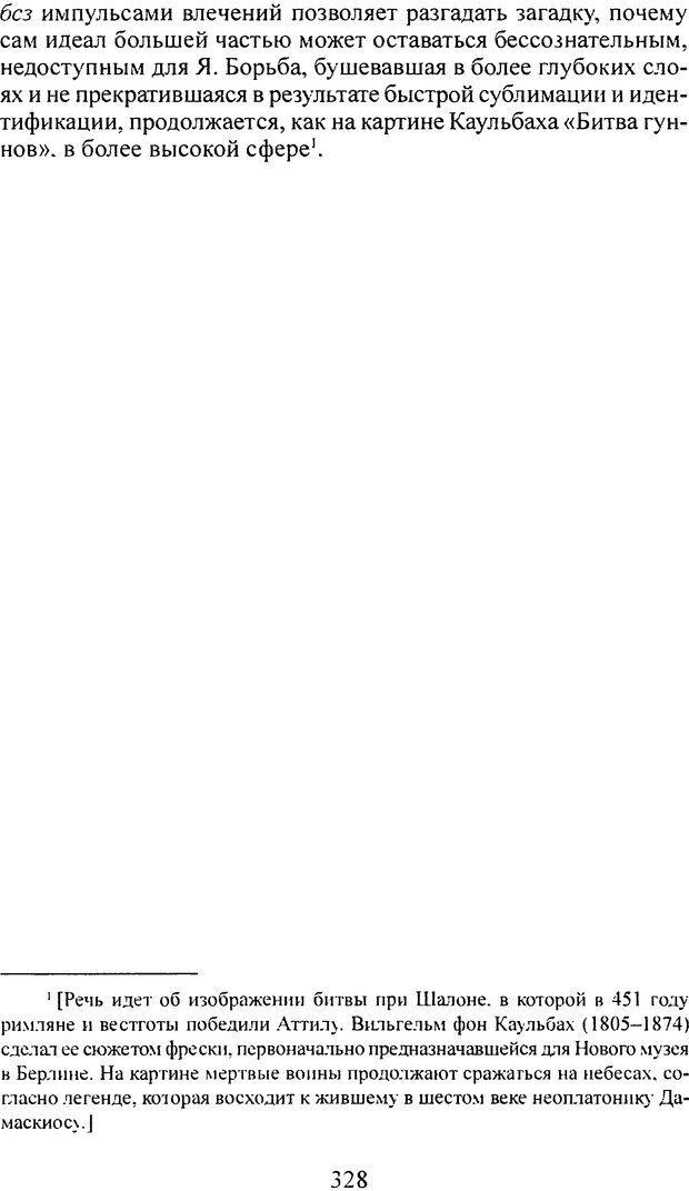 DJVU. Том 3. Психология бессознательного. Фрейд З. Страница 310. Читать онлайн