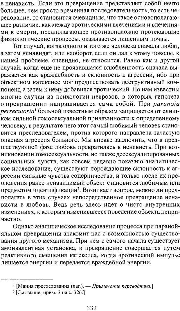DJVU. Том 3. Психология бессознательного. Фрейд З. Страница 314. Читать онлайн