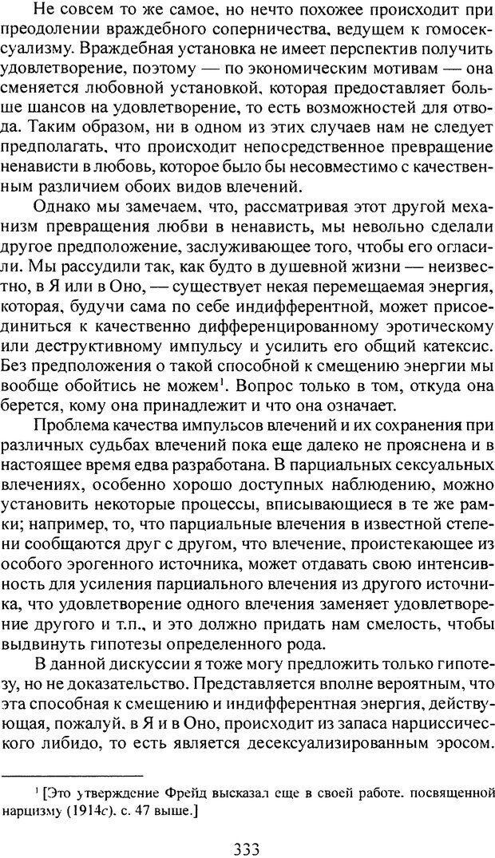 DJVU. Том 3. Психология бессознательного. Фрейд З. Страница 315. Читать онлайн