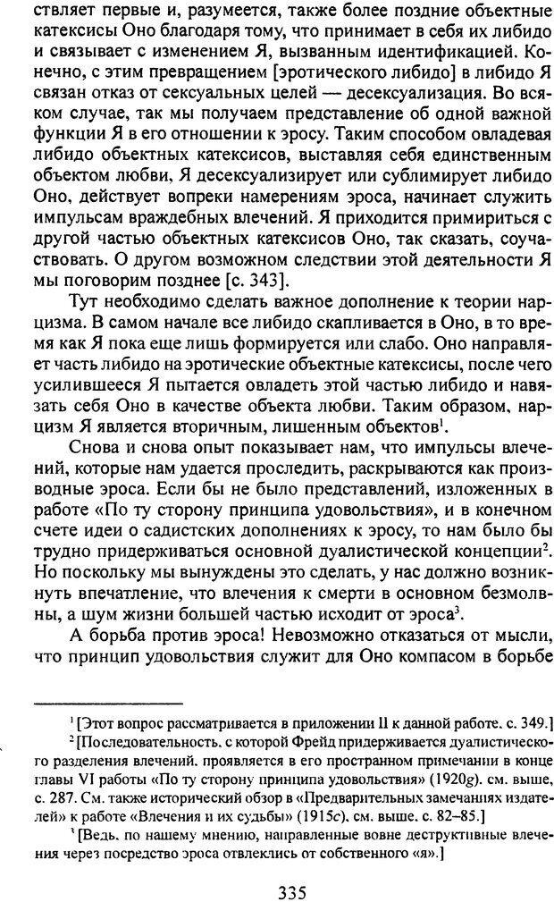 DJVU. Том 3. Психология бессознательного. Фрейд З. Страница 317. Читать онлайн