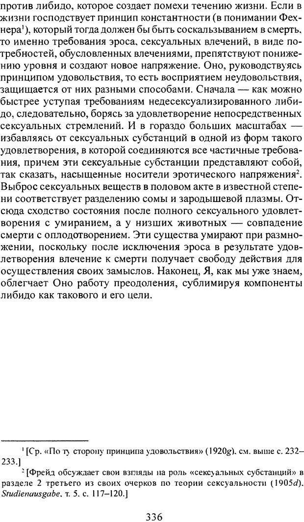 DJVU. Том 3. Психология бессознательного. Фрейд З. Страница 318. Читать онлайн