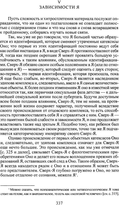 DJVU. Том 3. Психология бессознательного. Фрейд З. Страница 319. Читать онлайн
