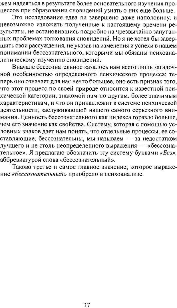 DJVU. Том 3. Психология бессознательного. Фрейд З. Страница 32. Читать онлайн