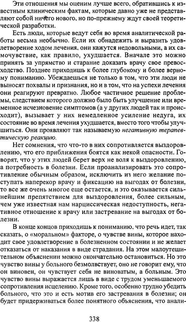 DJVU. Том 3. Психология бессознательного. Фрейд З. Страница 320. Читать онлайн