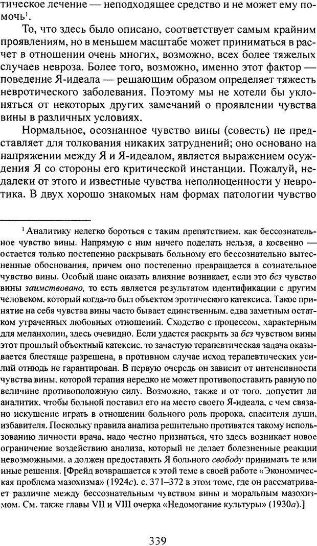 DJVU. Том 3. Психология бессознательного. Фрейд З. Страница 321. Читать онлайн