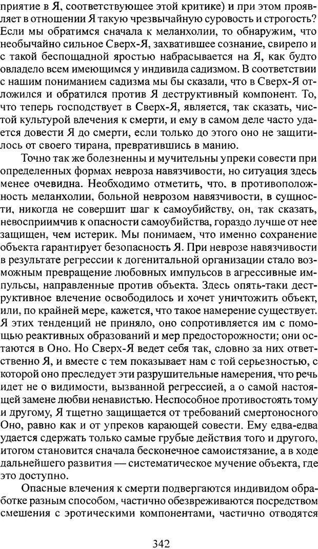 DJVU. Том 3. Психология бессознательного. Фрейд З. Страница 324. Читать онлайн