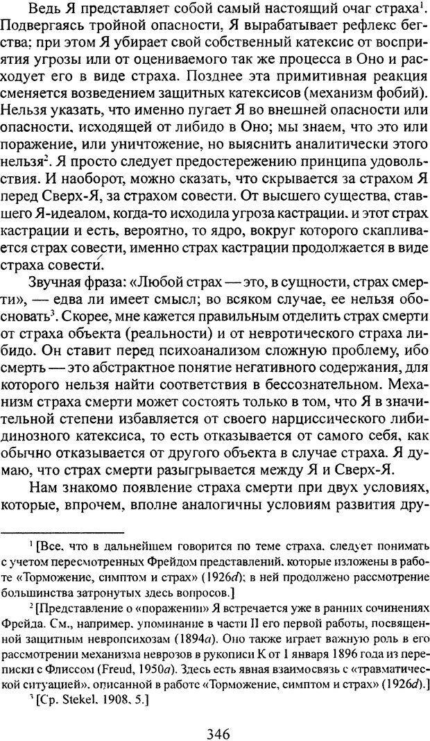 DJVU. Том 3. Психология бессознательного. Фрейд З. Страница 328. Читать онлайн