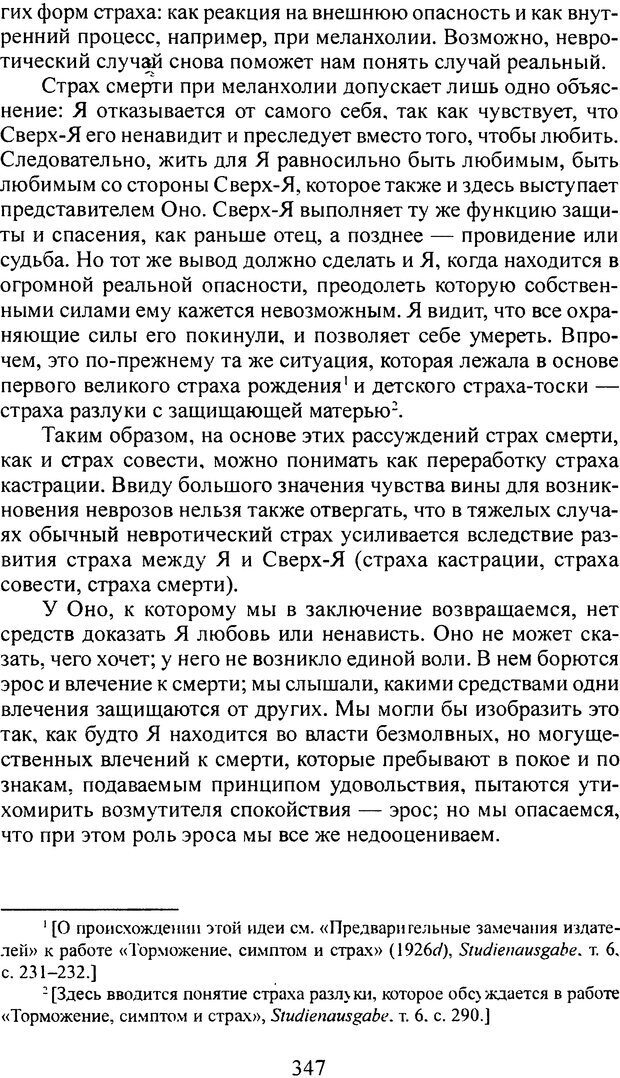 DJVU. Том 3. Психология бессознательного. Фрейд З. Страница 329. Читать онлайн