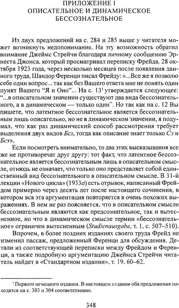 DJVU. Том 3. Психология бессознательного. Фрейд З. Страница 330. Читать онлайн