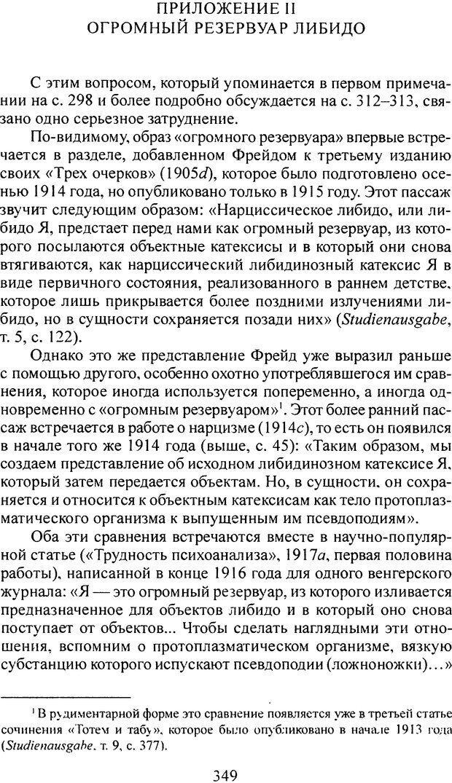 DJVU. Том 3. Психология бессознательного. Фрейд З. Страница 331. Читать онлайн