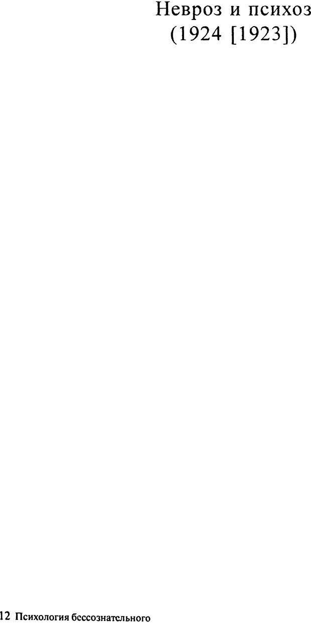 DJVU. Том 3. Психология бессознательного. Фрейд З. Страница 335. Читать онлайн