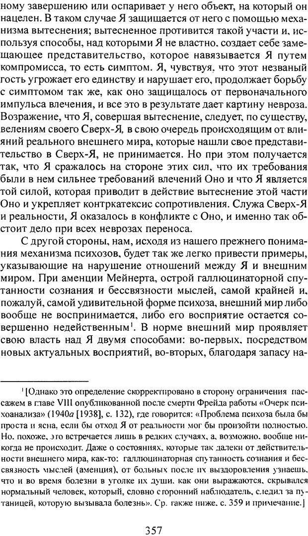 DJVU. Том 3. Психология бессознательного. Фрейд З. Страница 338. Читать онлайн