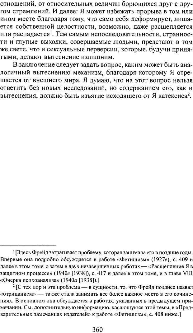 DJVU. Том 3. Психология бессознательного. Фрейд З. Страница 341. Читать онлайн