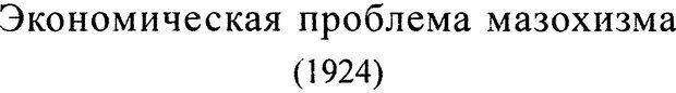 DJVU. Том 3. Психология бессознательного. Фрейд З. Страница 342. Читать онлайн