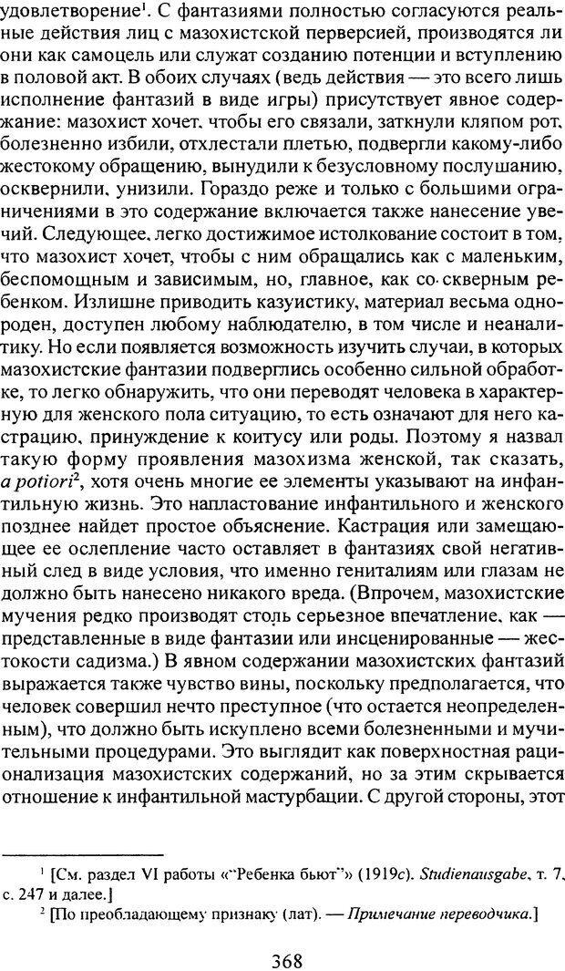 DJVU. Том 3. Психология бессознательного. Фрейд З. Страница 348. Читать онлайн