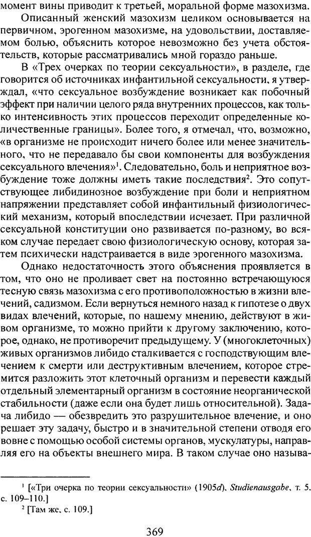 DJVU. Том 3. Психология бессознательного. Фрейд З. Страница 349. Читать онлайн