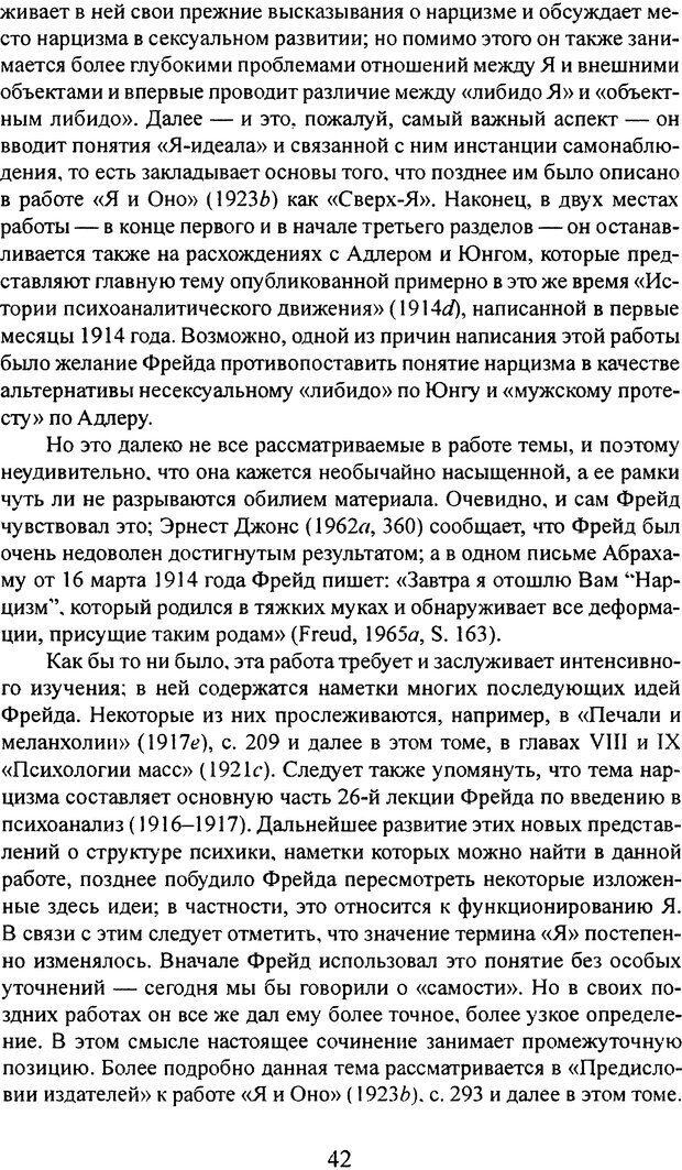 DJVU. Том 3. Психология бессознательного. Фрейд З. Страница 35. Читать онлайн