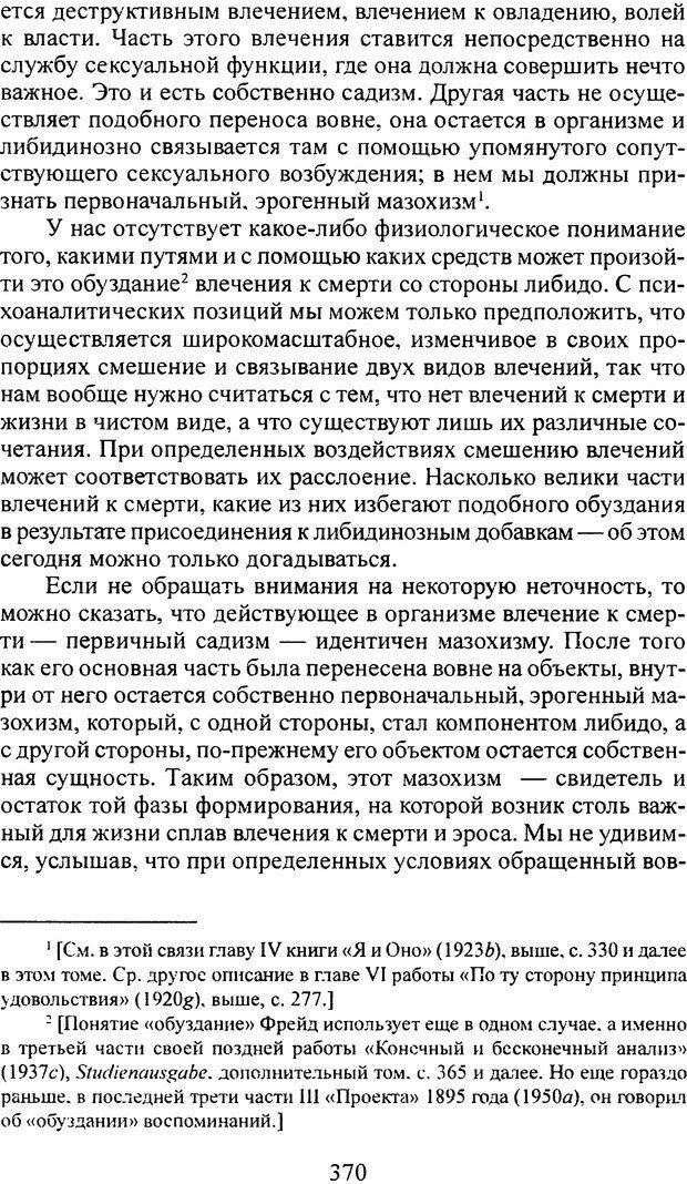 DJVU. Том 3. Психология бессознательного. Фрейд З. Страница 350. Читать онлайн