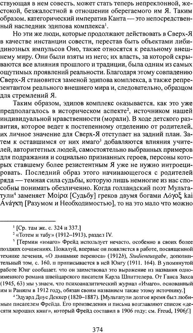 DJVU. Том 3. Психология бессознательного. Фрейд З. Страница 354. Читать онлайн