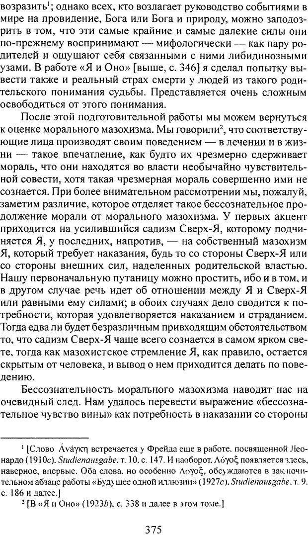 DJVU. Том 3. Психология бессознательного. Фрейд З. Страница 355. Читать онлайн