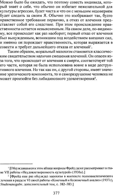DJVU. Том 3. Психология бессознательного. Фрейд З. Страница 357. Читать онлайн