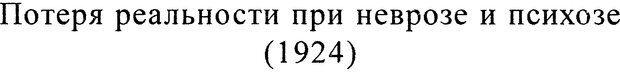 DJVU. Том 3. Психология бессознательного. Фрейд З. Страница 359. Читать онлайн