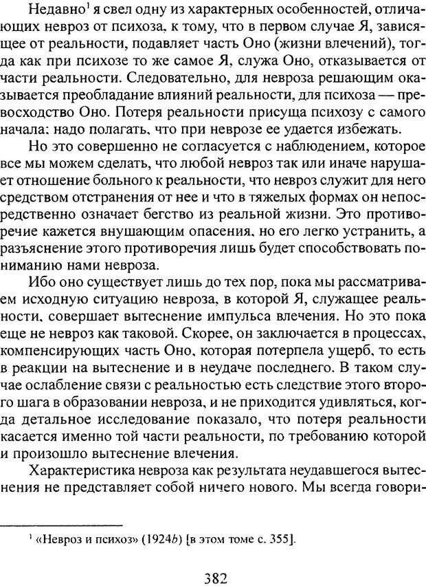 DJVU. Том 3. Психология бессознательного. Фрейд З. Страница 361. Читать онлайн