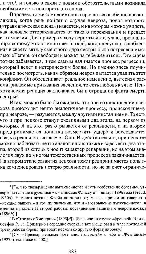 DJVU. Том 3. Психология бессознательного. Фрейд З. Страница 362. Читать онлайн
