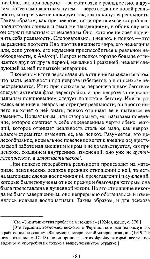 DJVU. Том 3. Психология бессознательного. Фрейд З. Страница 363. Читать онлайн