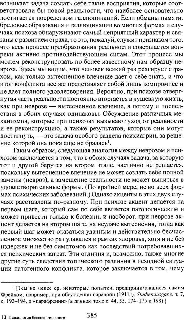 DJVU. Том 3. Психология бессознательного. Фрейд З. Страница 364. Читать онлайн