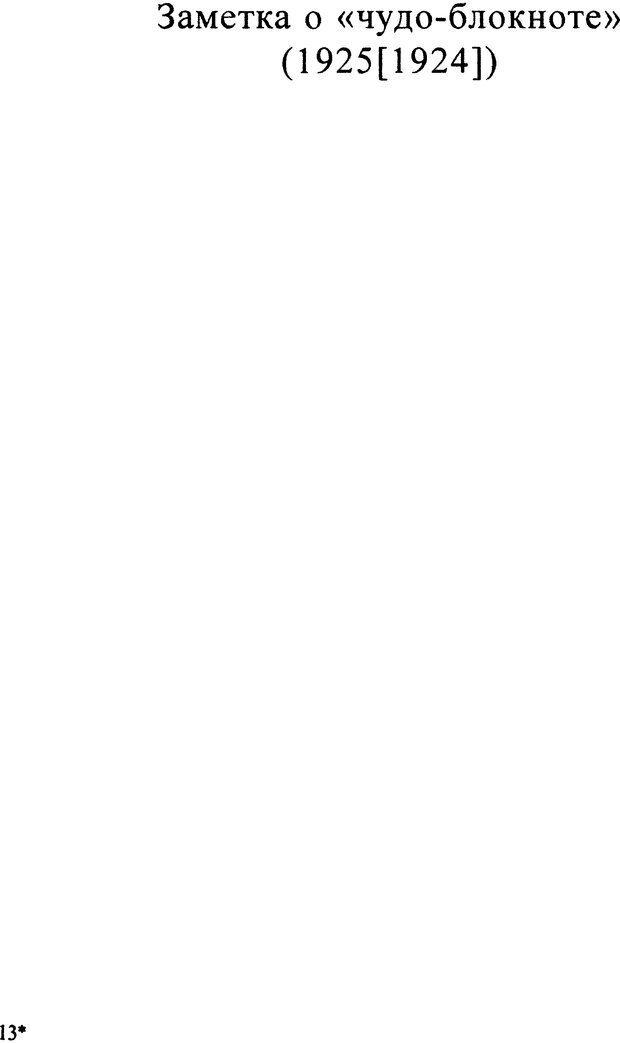 DJVU. Том 3. Психология бессознательного. Фрейд З. Страница 366. Читать онлайн