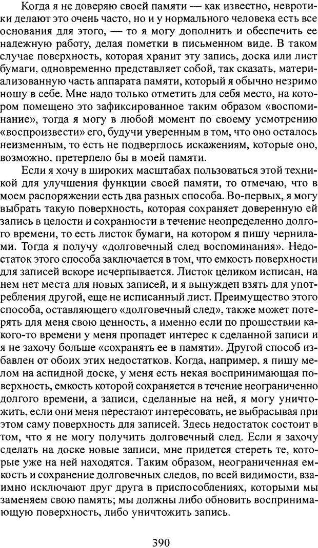DJVU. Том 3. Психология бессознательного. Фрейд З. Страница 368. Читать онлайн
